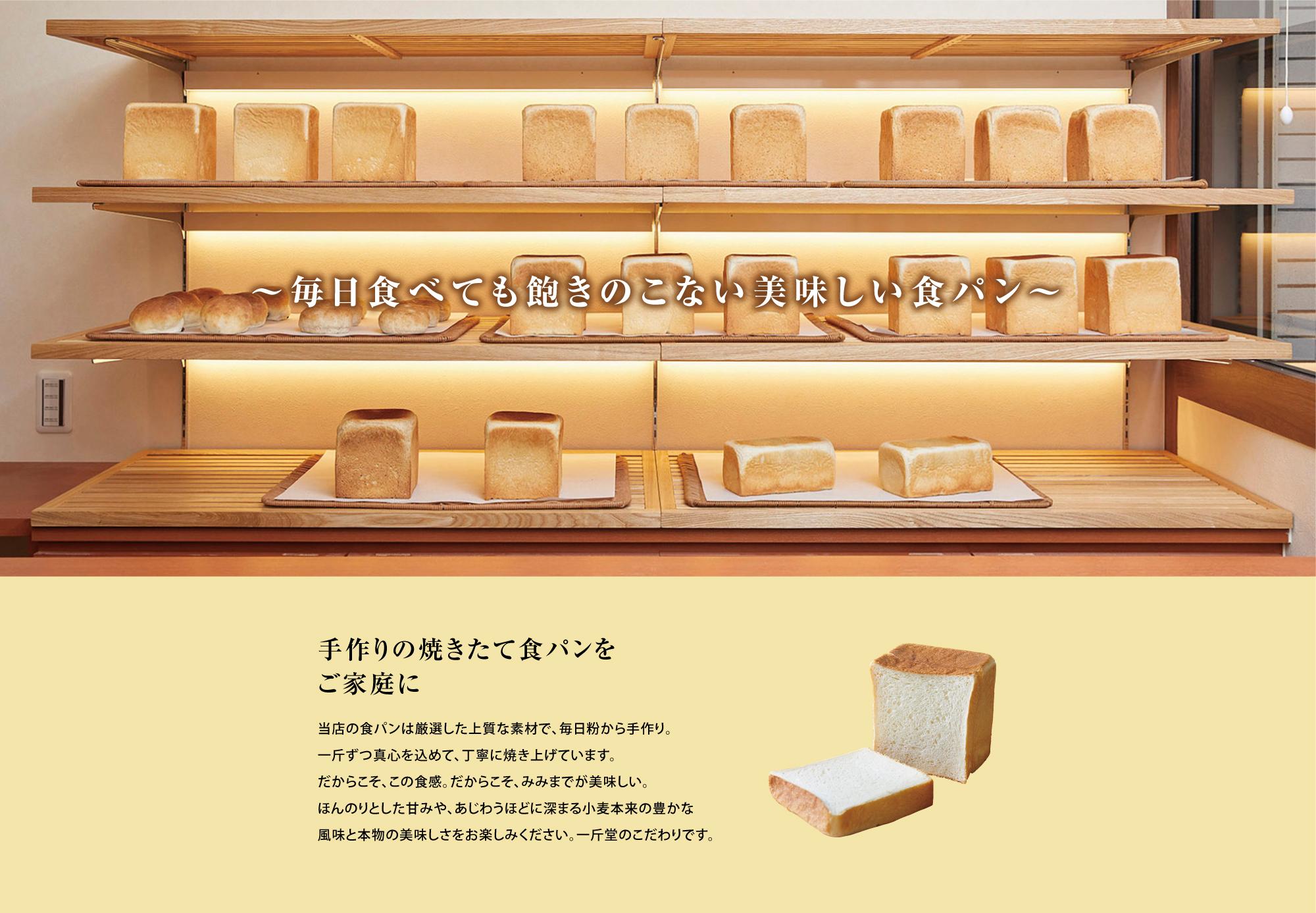 大阪あびこ 焼きたて食パン専門店「一斤堂」